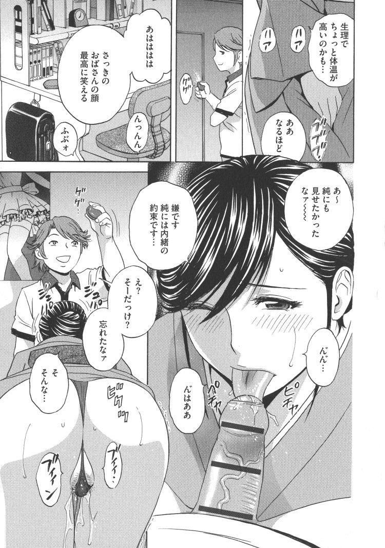【人妻調教エロ漫画】恥辱に悶える母の乳4_00003