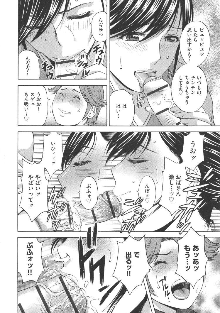 【人妻調教エロ漫画】恥辱に悶える母の乳4_00004