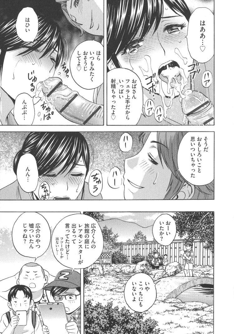 【人妻調教エロ漫画】恥辱に悶える母の乳4_00005