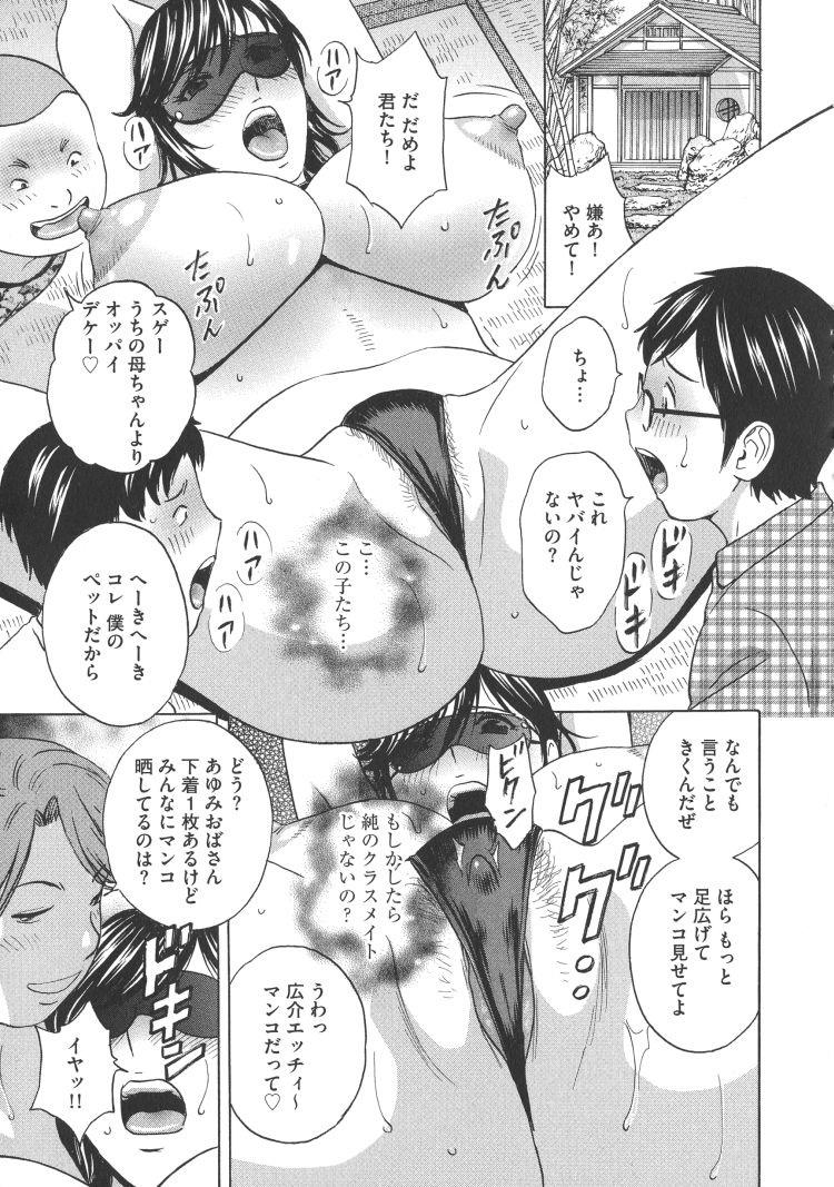 【人妻調教エロ漫画】恥辱に悶える母の乳4_00007