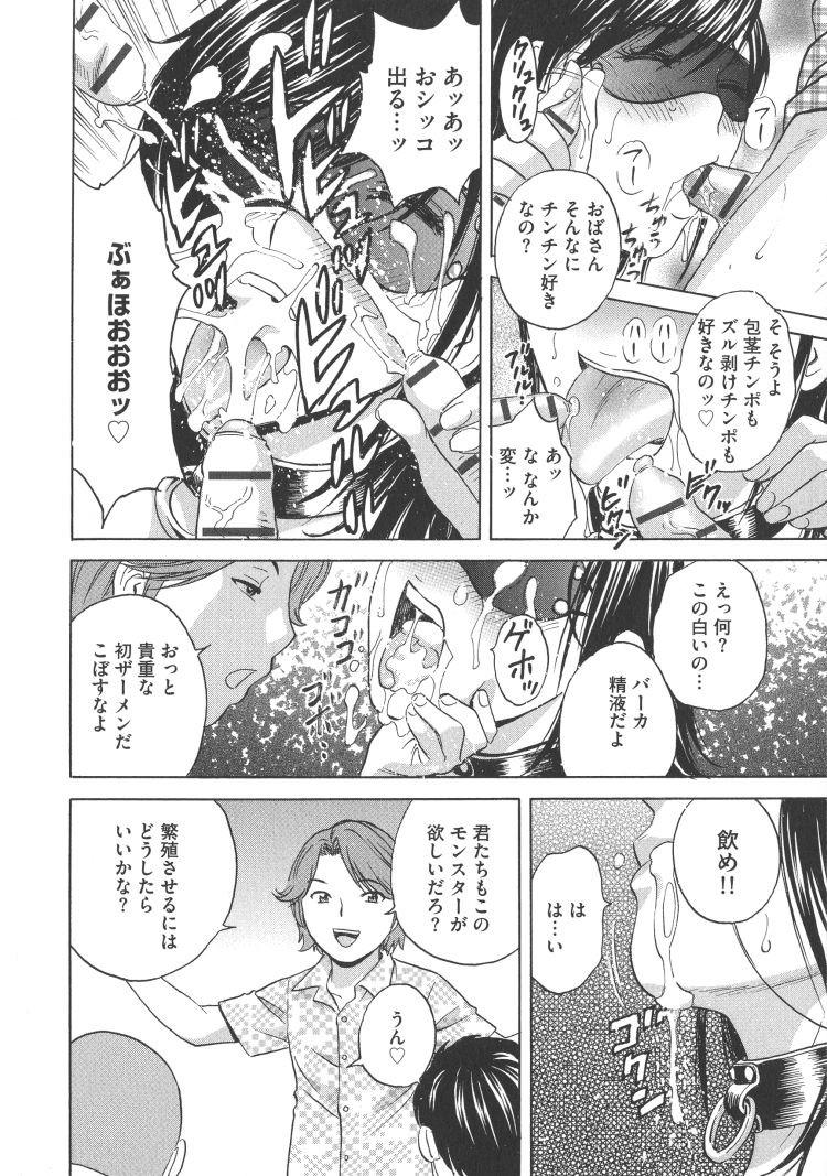 【人妻調教エロ漫画】恥辱に悶える母の乳4_00010