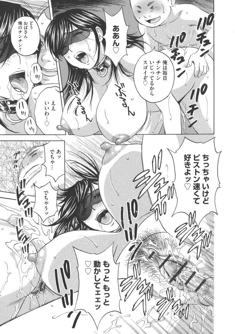 【人妻調教エロ漫画】恥辱に悶える母の乳4_00013