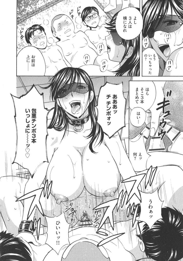 【人妻調教エロ漫画】恥辱に悶える母の乳4_00014