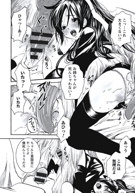 【獣姦女子高生エロ漫画】若気の至り_00008