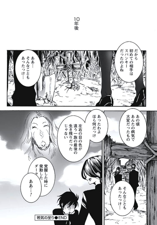 【獣姦女子高生エロ漫画】若気の至り_00016