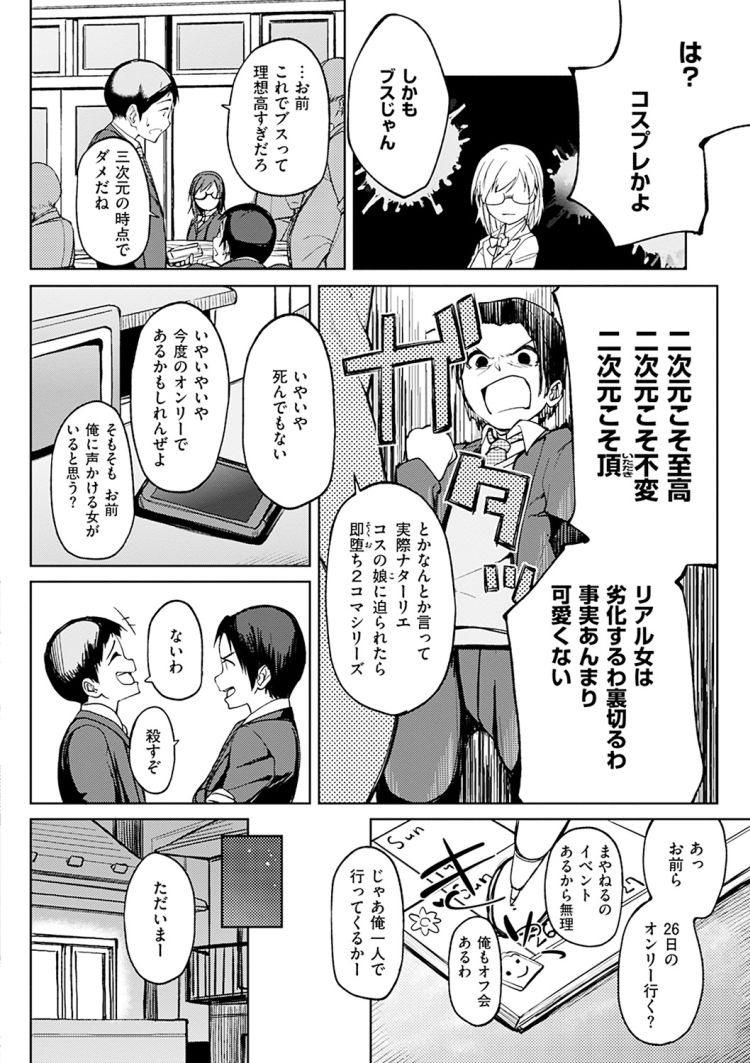 【コスプレ女子高生エロ漫画】SSR彼女_00002
