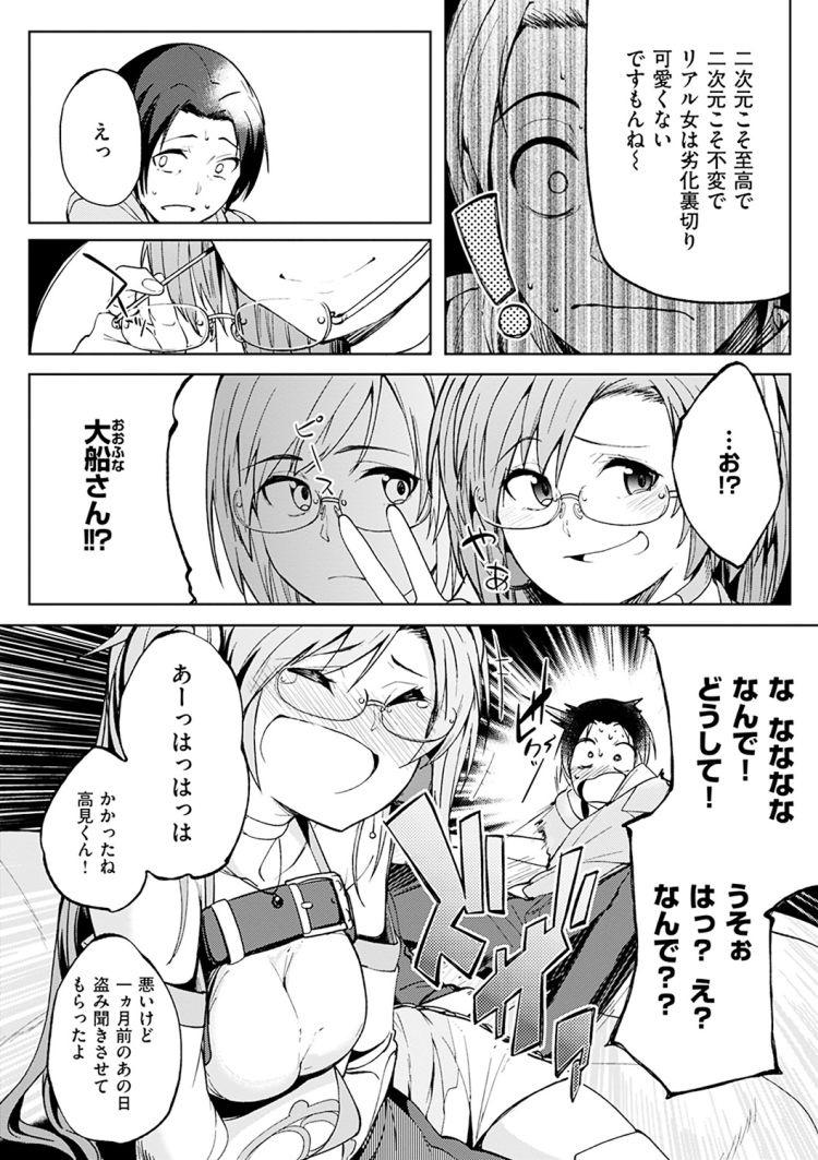【コスプレ女子高生エロ漫画】SSR彼女_00008
