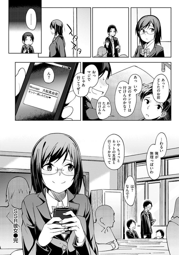 【コスプレ女子高生エロ漫画】SSR彼女_00030