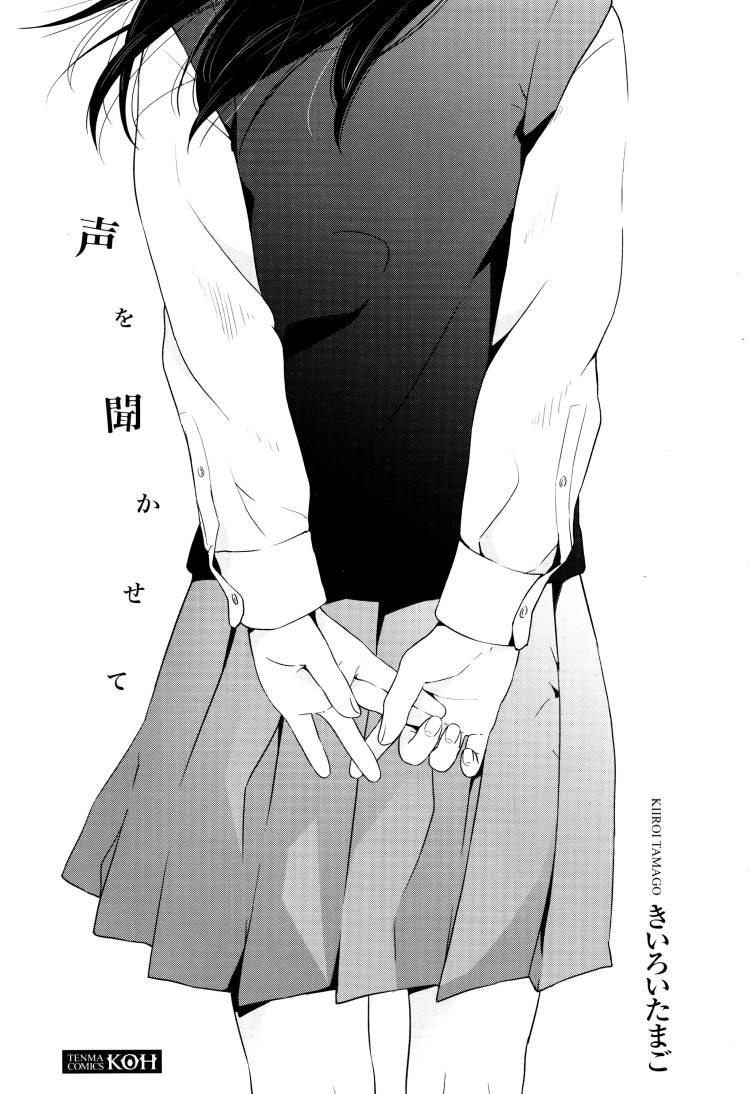【女子高生痴女エロ漫画】ずっと前から_00001
