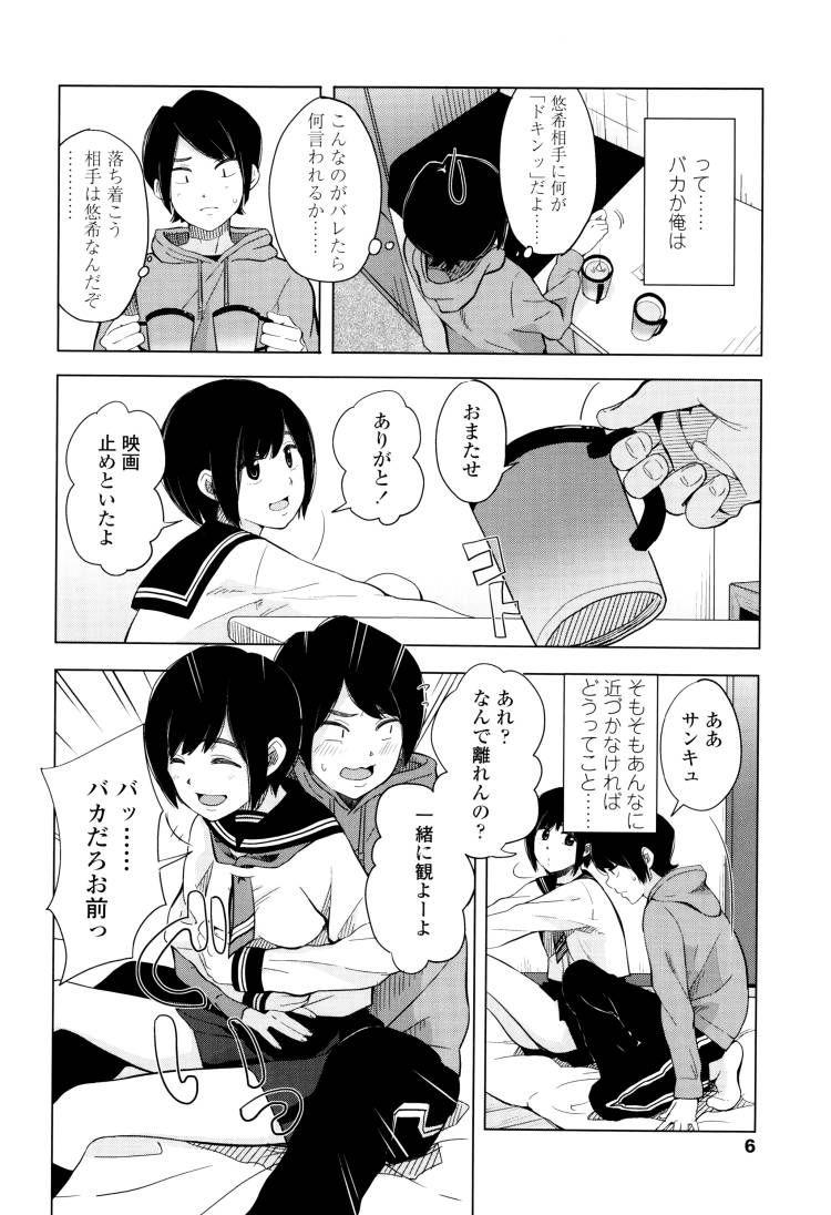 【女子高生痴女エロ漫画】ずっと前から_00005