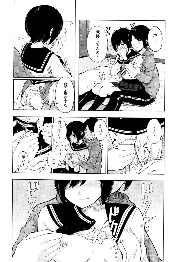 【女子高生痴女エロ漫画】ずっと前から_00009