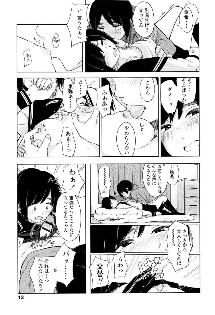 【女子高生痴女エロ漫画】ずっと前から_00012