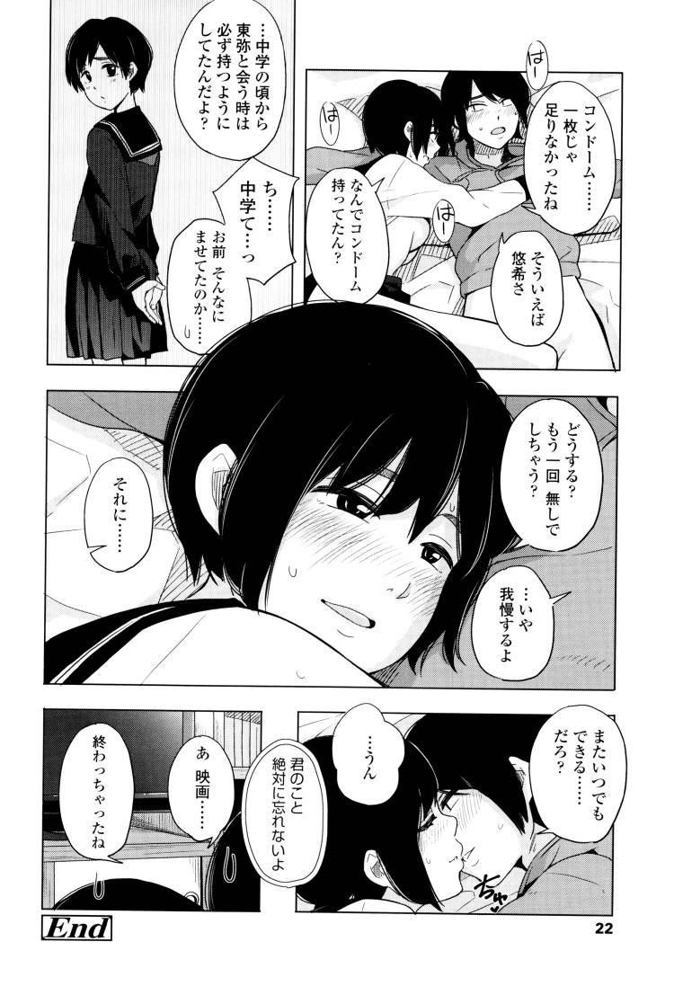 【女子高生痴女エロ漫画】ずっと前から_00021