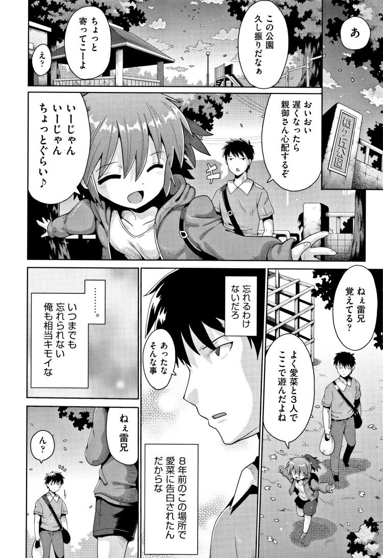 【小学生ロリエロ漫画】トライデント1_00008