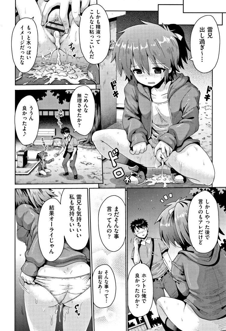 【小学生ロリエロ漫画】トライデント1_00024