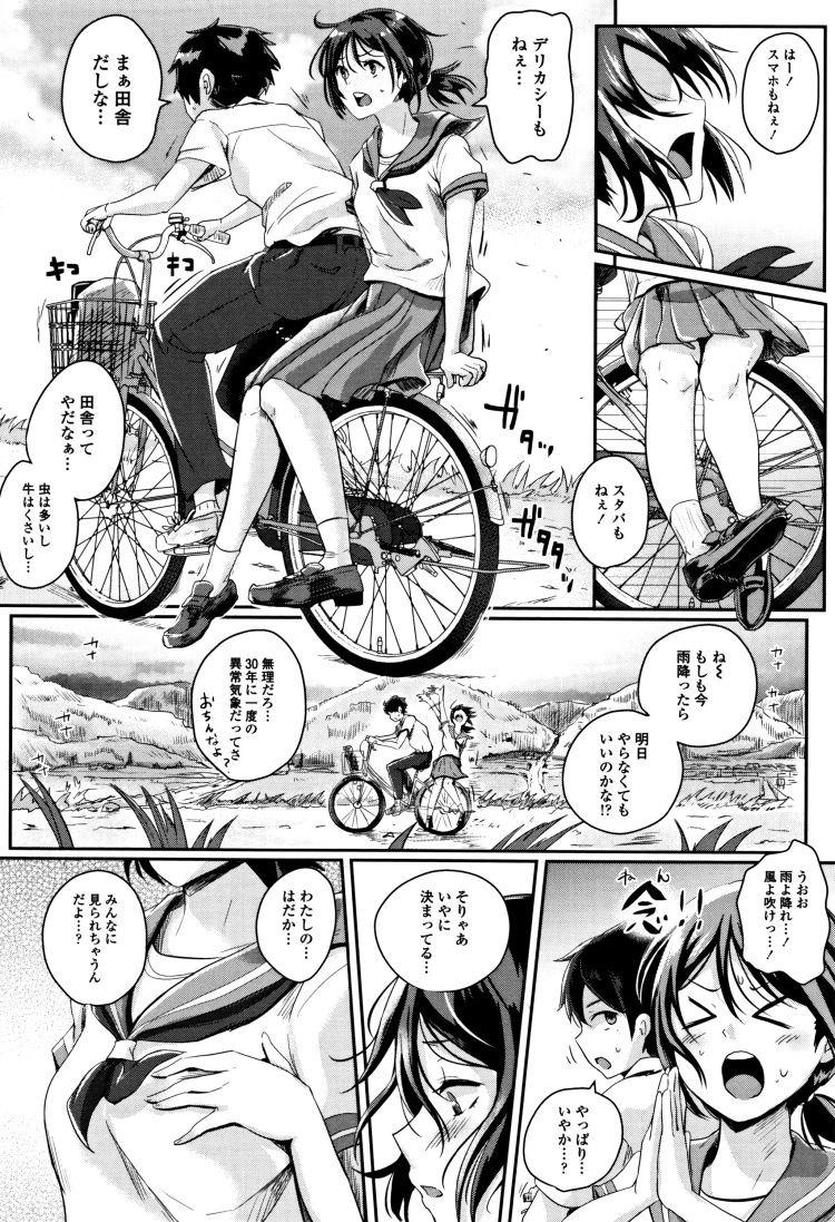 【女子高生処女エロ漫画】こんなムラいやだっ!_00004
