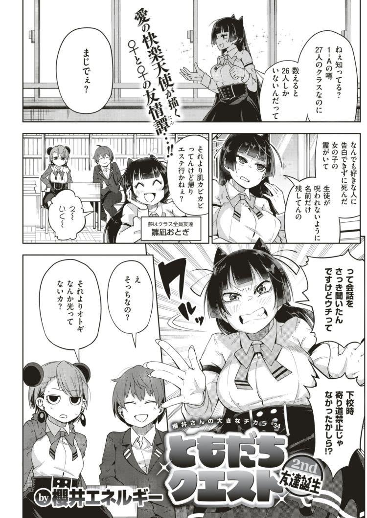 【女子高生巨乳エロ漫画】ともだちクエスト_00001