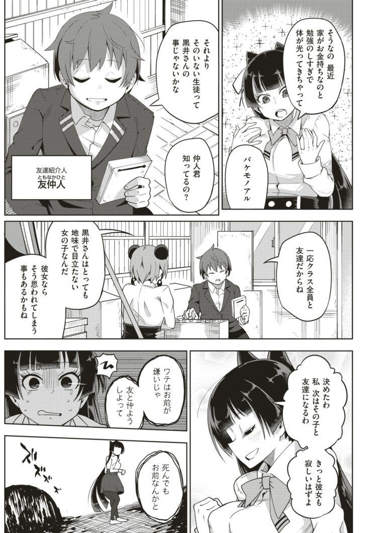 【女子高生巨乳エロ漫画】ともだちクエスト_00002