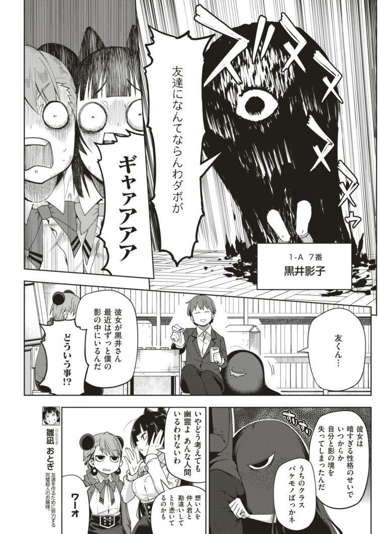 【女子高生巨乳エロ漫画】ともだちクエスト_00003