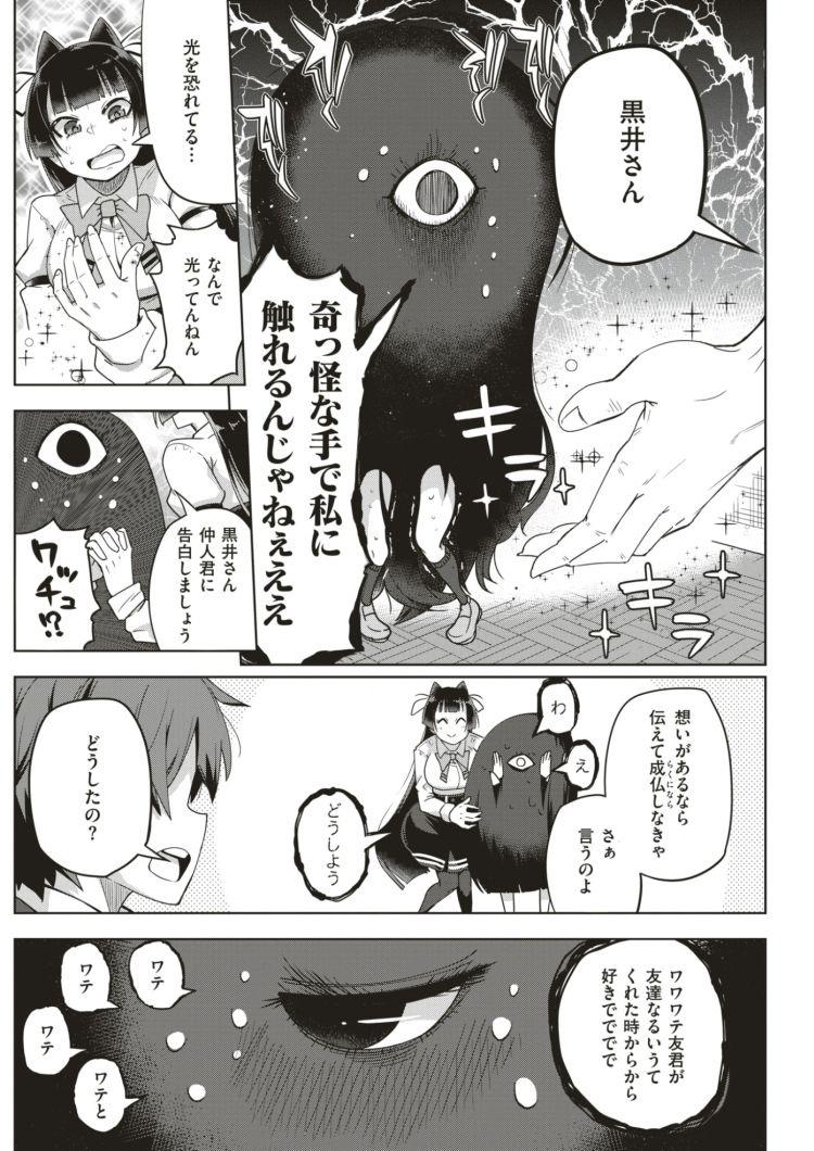 【女子高生巨乳エロ漫画】ともだちクエスト_00004