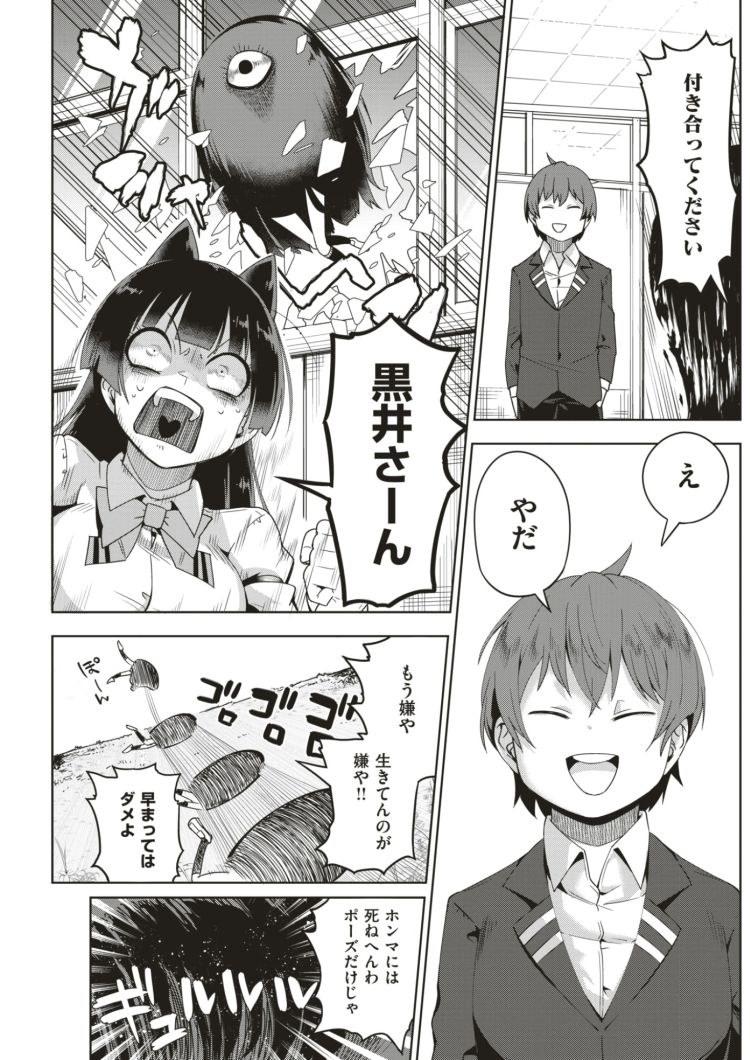 【女子高生巨乳エロ漫画】ともだちクエスト_00005