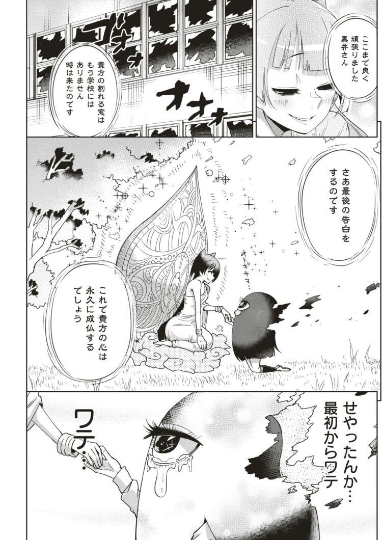 【女子高生巨乳エロ漫画】ともだちクエスト_00009