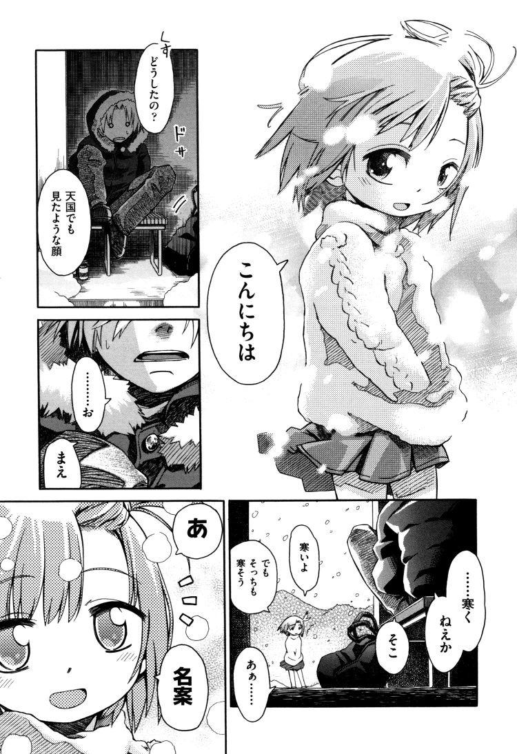 【ロリビッチエロ漫画】さんさぁら1_00007