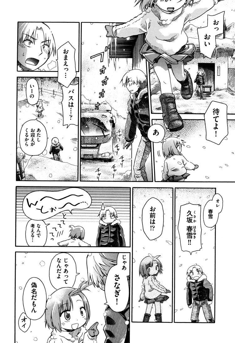 【ロリビッチエロ漫画】さんさぁら1_00016