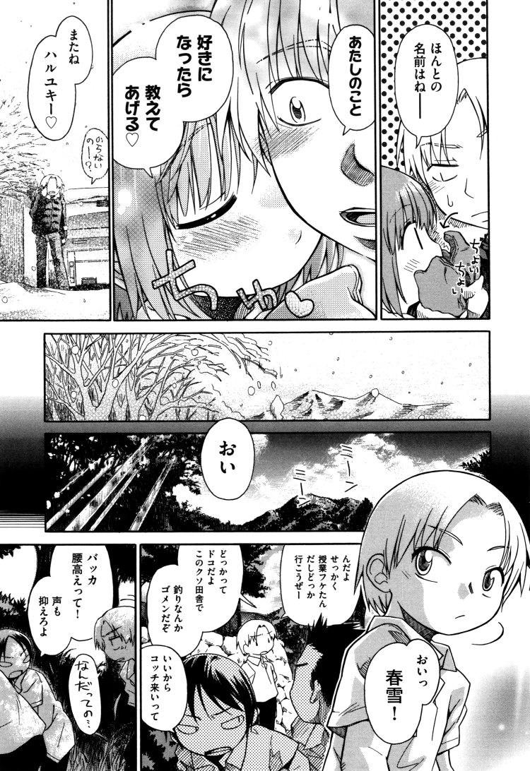 【ロリビッチエロ漫画】さんさぁら1_00017
