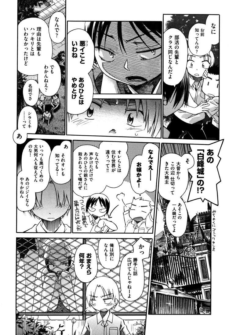 【ロリビッチエロ漫画】さんさぁら1_00020