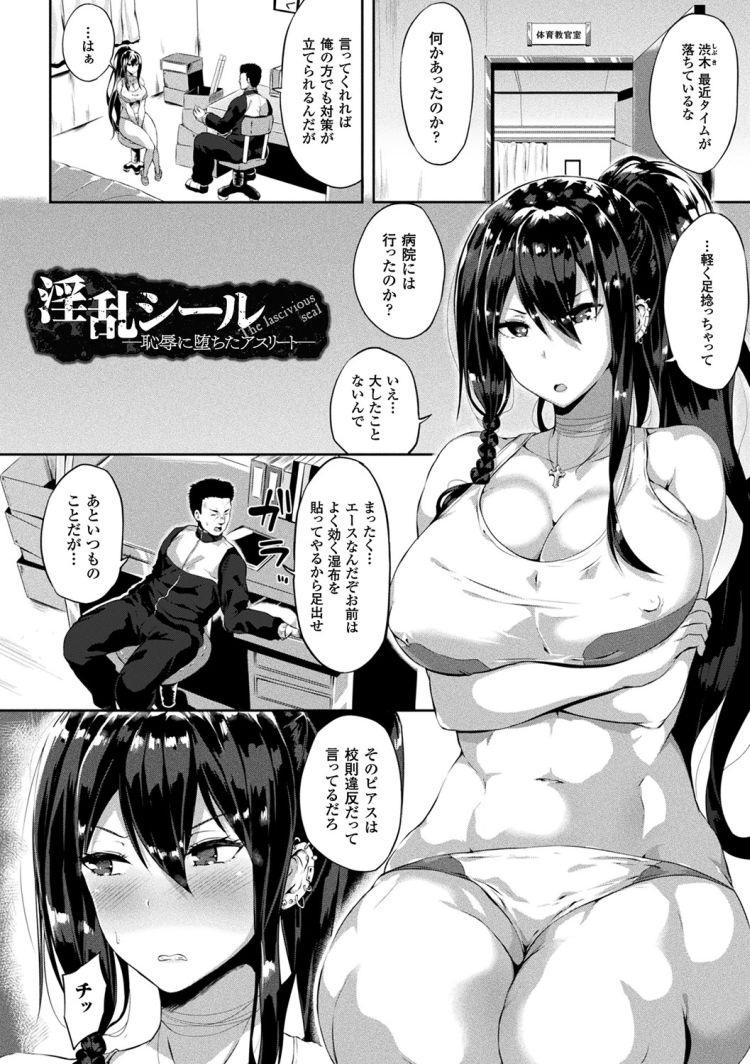 【女子高生レイプエロ漫画】淫乱シール_00001