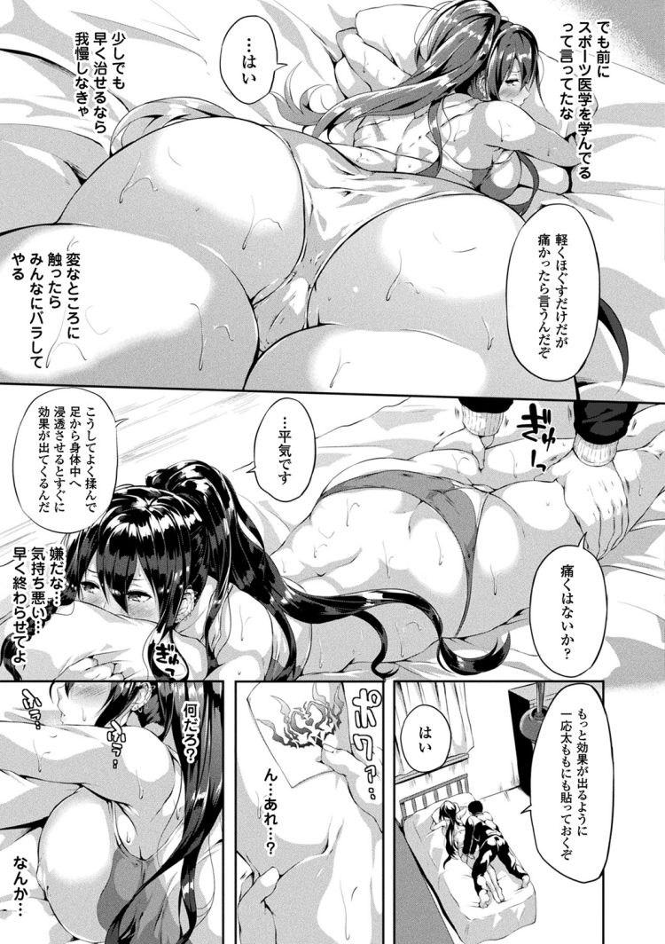 【女子高生レイプエロ漫画】淫乱シール_00003