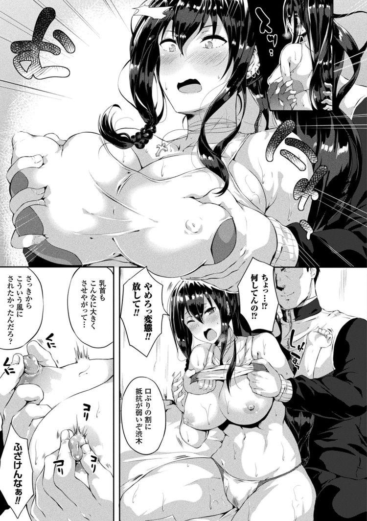【女子高生レイプエロ漫画】淫乱シール_00005