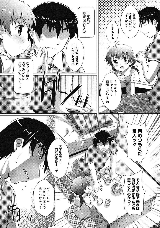 【ロリビッチエロ漫画】おしかけおとう娘_00002