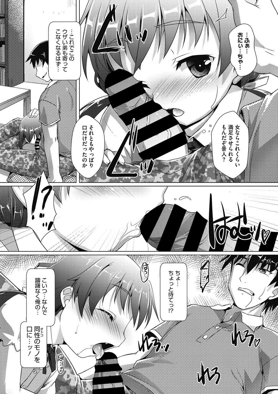 【ロリビッチエロ漫画】おしかけおとう娘_00004