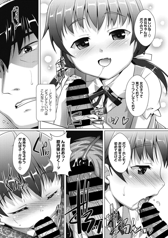【ロリビッチエロ漫画】おしかけおとう娘_00005