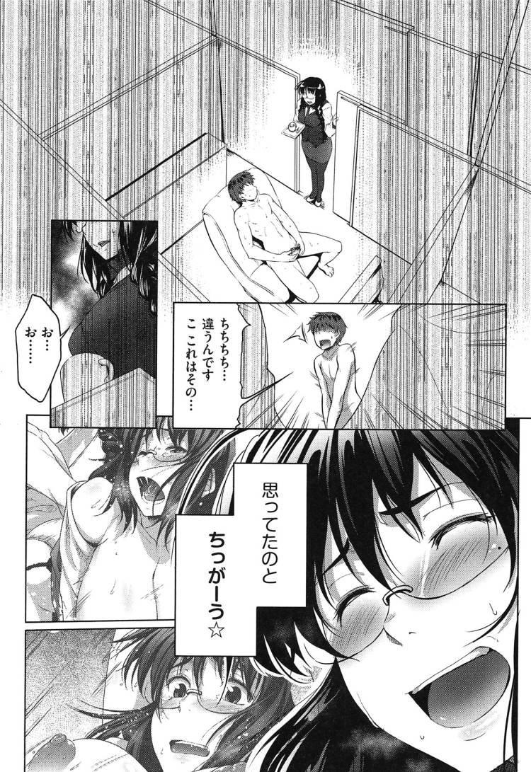 【ロリ巨乳エロ漫画】knock on the door_00007