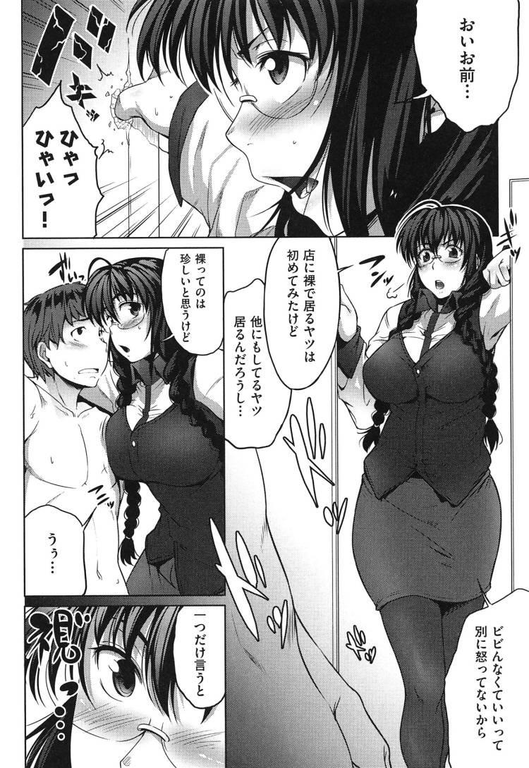 【ロリ巨乳エロ漫画】knock on the door_00008