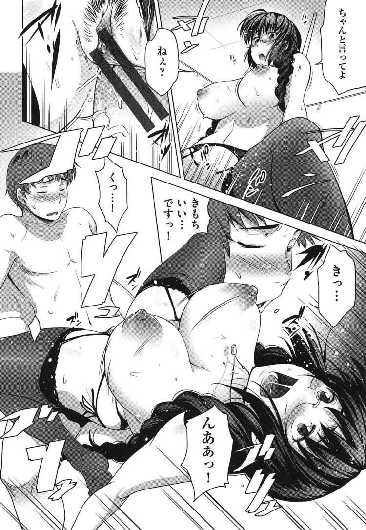 【ロリ巨乳エロ漫画】knock on the door_00022