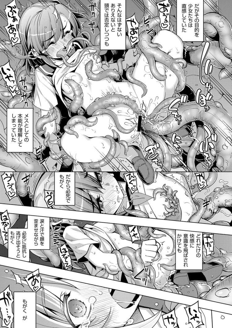 【触手レイプエロ漫画】おわり、はじまる_00005