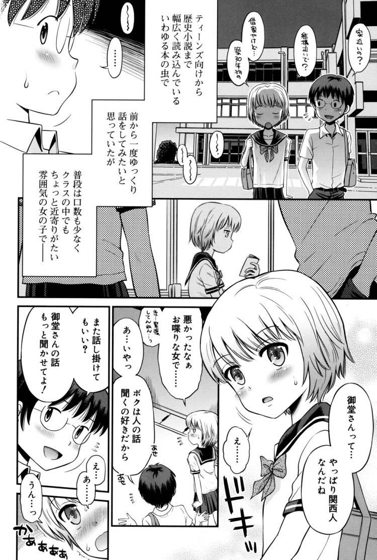 【中学生ロリエロ漫画】薄紅ドラキュラ_00002