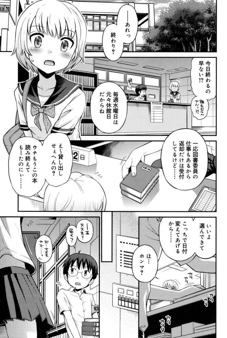 【中学生ロリエロ漫画】薄紅ドラキュラ_00003