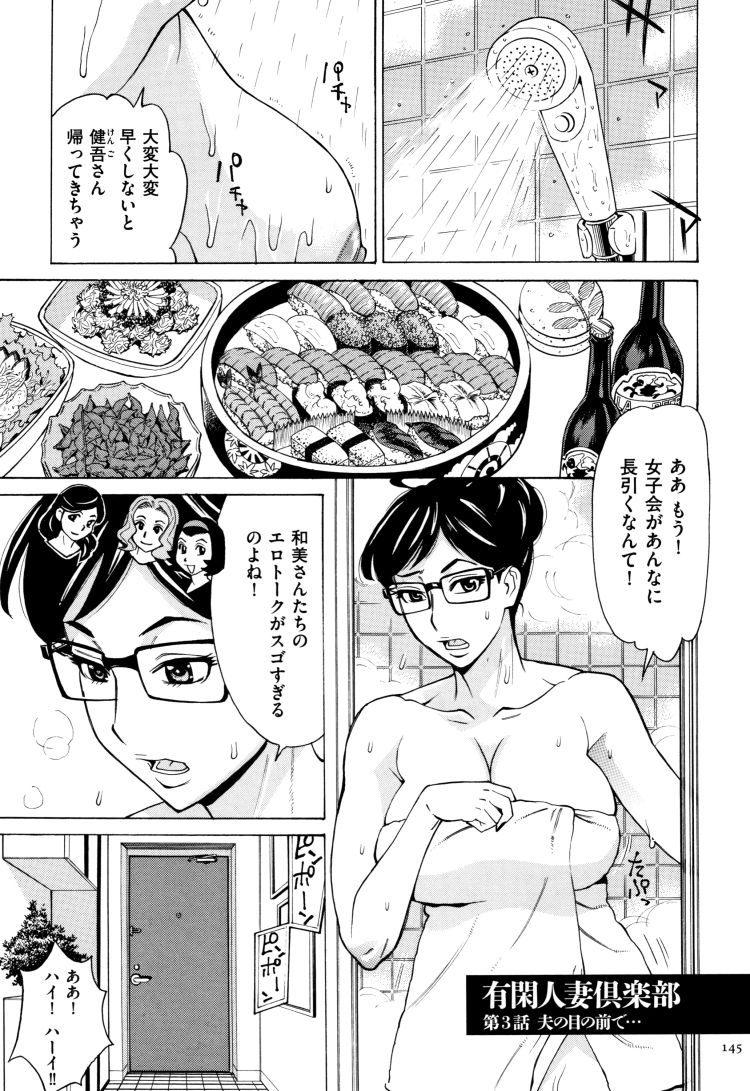 【熟女寝取られエロ漫画】有閑人妻倶楽部3_00001