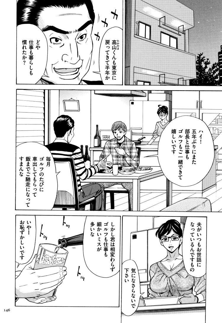 【熟女寝取られエロ漫画】有閑人妻倶楽部3_00002