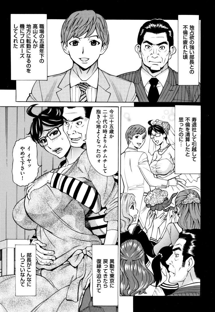 【熟女寝取られエロ漫画】有閑人妻倶楽部3_00005