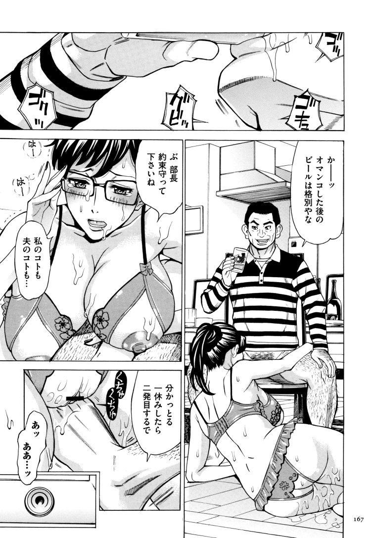 【熟女寝取られエロ漫画】有閑人妻倶楽部3_00023