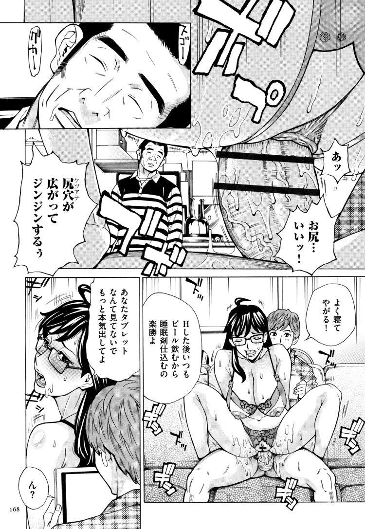 【熟女寝取られエロ漫画】有閑人妻倶楽部3_00024