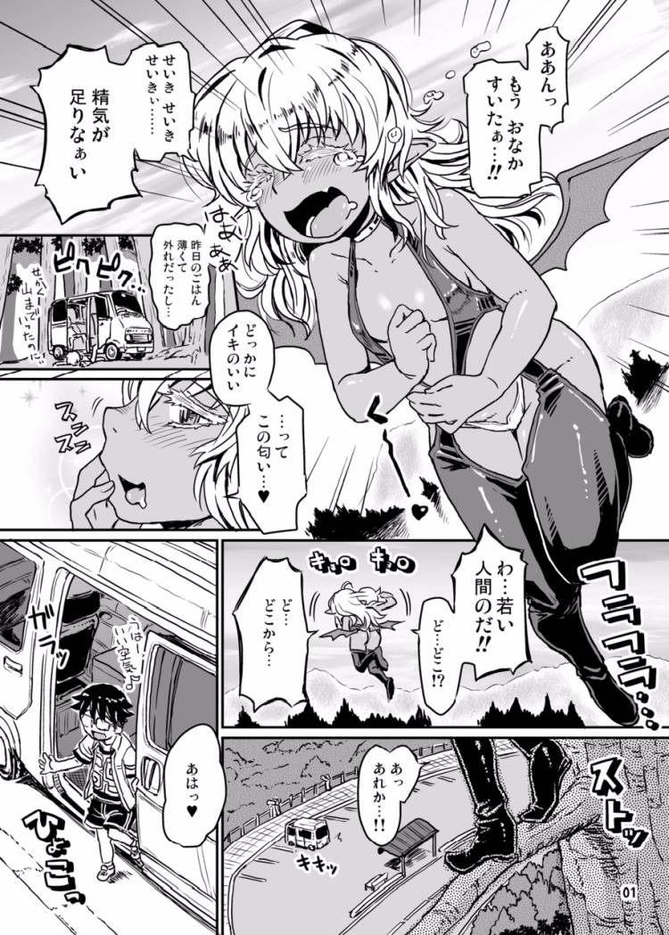 【ロリビッチエロ漫画】サキュバスらぶどらいぶ2_00002
