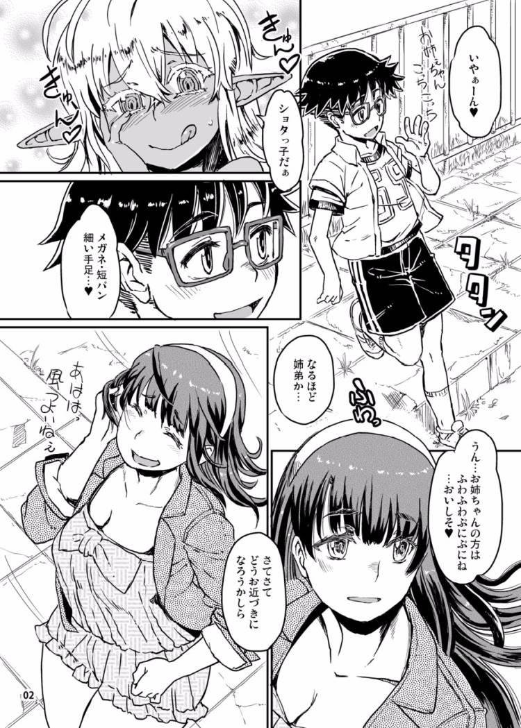 【ロリビッチエロ漫画】サキュバスらぶどらいぶ2_00003