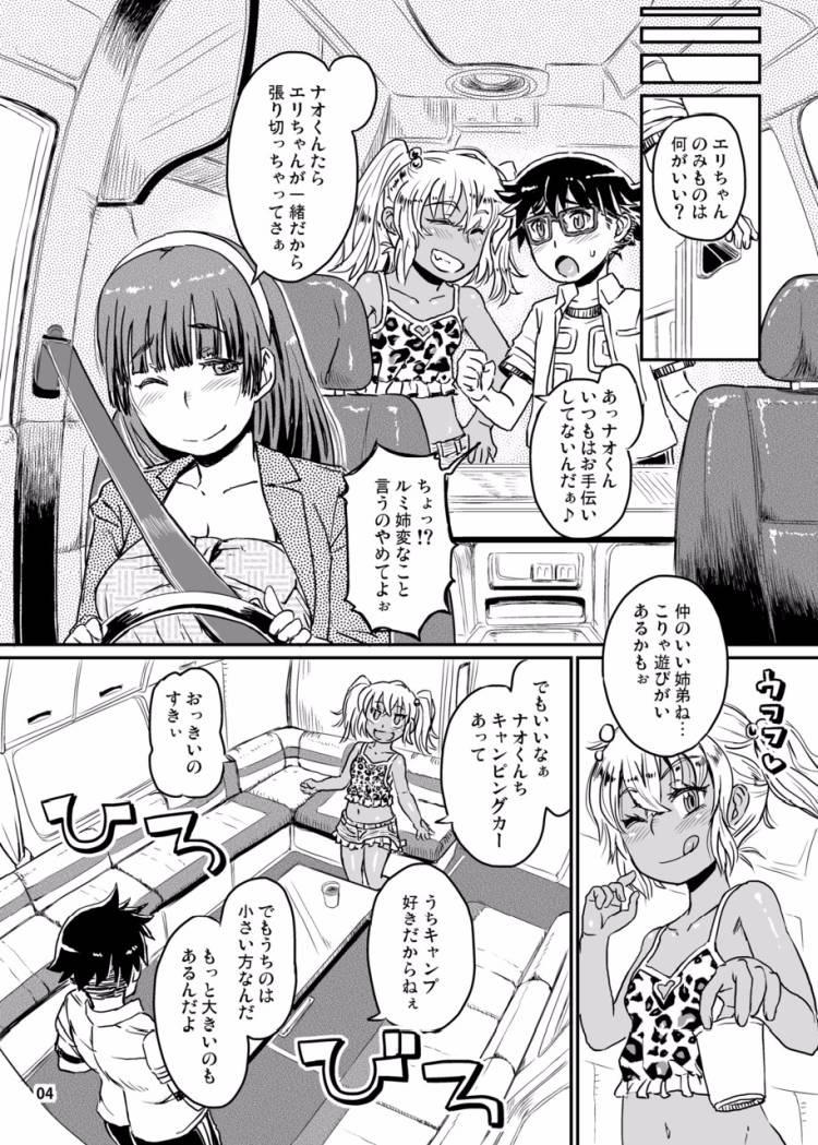【ロリビッチエロ漫画】サキュバスらぶどらいぶ2_00005
